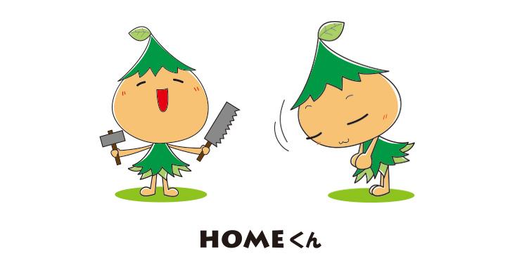 HOMEくん